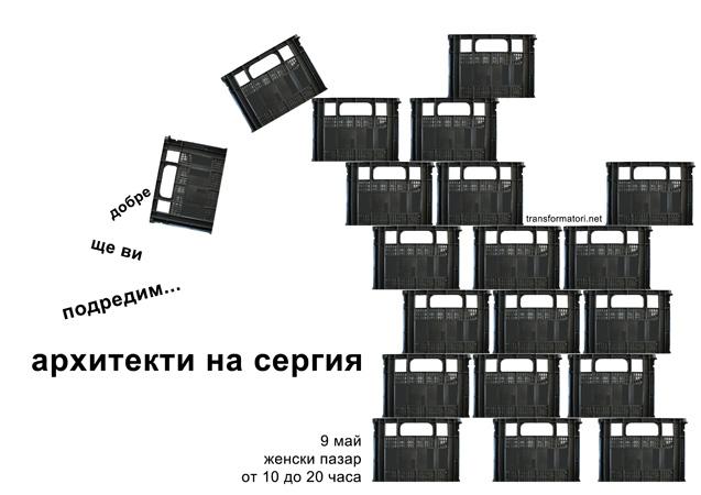 Архитекти на сергия